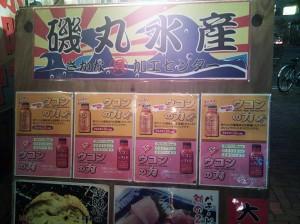 Ukon No Chikara spotted in Ikebukuro