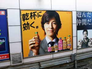 Ukon No Chikara Werbung am Bahnhof Ikebukuro, Tokyo